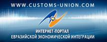 Портал Евразийской интеграции