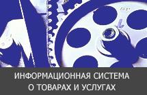 Информационная система о товарах и услугах